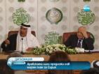 Арабската лига предложи нов мирен план за Сирия