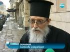 Двама от митрополитите - агенти на ДС, видяха досиетата си