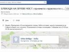 """Активисти готвят блокада на """"Орлов мост"""", искат чужда помощ за гасенето на огъня на Витоша"""