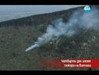 Доброволци: Умишлено този пожар се поддържа