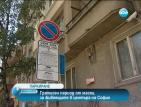 Гратисен период получиха протестиращите, които живеят в центъра на София