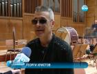 Георги Христов ще зарадва своите почитатели с бутиков концерт