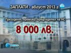 Нови промени: 8000 лева заплата за първите в държавата