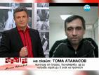 Тома Атанасов: Ще си направя харакири, защото съм отчаян