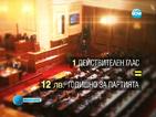 Държавната субсидия за партиите - 37 971 612 лева