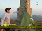 Как се катерят 5 от най-високите върхове в България за денонощие?