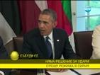Все още няма решение за удари срещу режима в Сирия