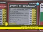 Българи печелят пари от случайни събития