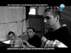Миролюба Бенатова представя истории от комуната