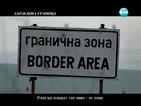 Миролюба Бенатова представя истории от пограничната застава