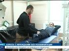 Хиляди хора с увреждания у нас остават без рехабилитация