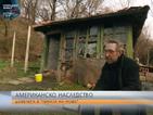 АМЕРИКАНСКО НАСЛЕДСТВО: Българи ще си разделят 1,3 млн. долара