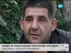 ЕКСКЛУЗИВНО: Съдът пусна от ареста осъдения за катастрофата в Калояновец