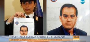 ИТАЛИАНСКО РАЗСЛЕДВАНЕ: Кръстникът сменил лицето си в България