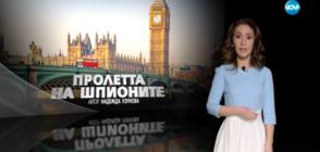 """""""Темата на NOVA"""": Пролетта на шпионите"""