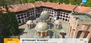 Къде ще почиват българите по Великден?