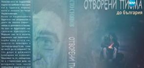 Защо писател написа отворени писма до Стефан Цанев и други видни българи?
