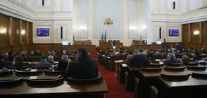 Депутатите гласуват промените в енергийния закон