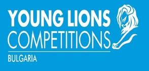 Обявиха победителите в конкурса Young Lions Bulgaria 2018 – Film