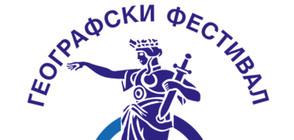 Фестивал събира българските географи в Русе