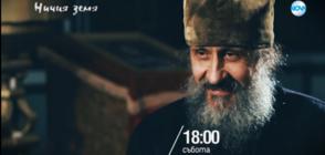 """""""Черната овца"""" отец Божидар Главев в """"Ничия земя"""""""