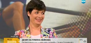 """""""Денят на…"""": Румяна Нейкова празнува рожден ден с Никол Станкулова"""