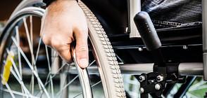 Обсъждат се няколко варианта за парите за хората с увреждания