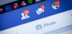 11 неща, които трябва да изтриете от Facebook профила си (ГАЛЕРИЯ)
