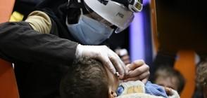 ОЗХО: Инспекторите са взели пробите от сирийския град Дума