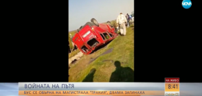 """Какво е състоянието на ранените след катастрофата с бус на АМ """"Тракия""""?"""
