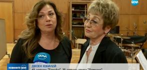 "ДВОЕН ЮБИЛЕЙ: 45 години ""Тоника"", 35 години група ""Домино"""