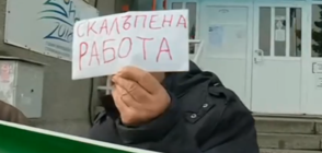 """Протест в """"Младост"""" в подкрепа на арестуваната кметица"""