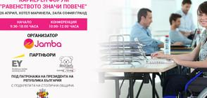 Специален кариерен форум среща отговорния бизнес с хората с увреждания