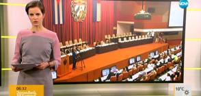 ИЗБОРИ В КУБА: Решават кой ще е наследникът на Раул Кастро
