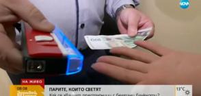 ПАРИТЕ, КОИТО СВЕТЯТ: Как се бележат банкноти? (ВИДЕО)