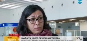 Майката, разплакала Борисов: Премиерът да ми се извини лично