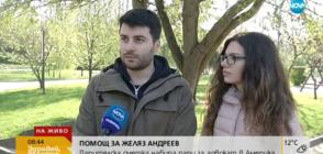 Дарителска сметка набира пари за адвокат на Желяз Андреев в Америка