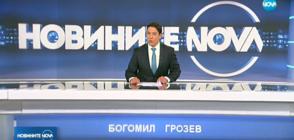 Новините на NOVA (19.04.2018 - късна)