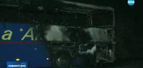 Автобус с туристи се запали на път за Македония (ВИДЕО+СНИМКИ)
