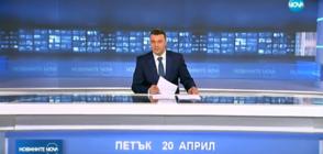 Новините на NOVA (20.04.2018 - късна)