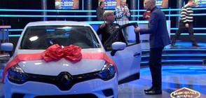 Късметлийка от Вишовград спечели нова кола от Национална лотария