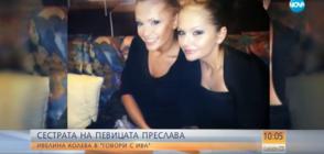 """""""Говори с Ива"""": Сестрата на певицата Преслава (ВИДЕО)"""