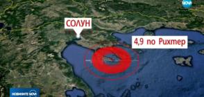 Земетресение от 4,9 по Рихтер в Гърция, усети се и у нас