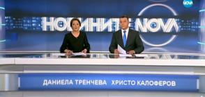 Новините на NOVA (21.04.2018 - централна)