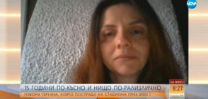 Жена, ранена на стадион преди 15 години: Нападателят още не е платил обезщетение
