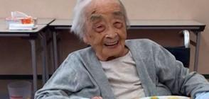 На 117 г. почина най-възрастният човек на Земята (ВИДЕО)