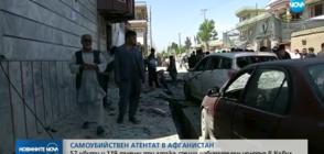 57 жертви при самоубийствен атентат в Кабул