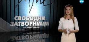 Темата на NOVA: Свободни затворници (ВИДЕО)