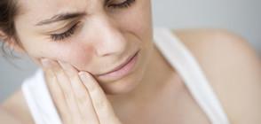 Кое е най-ефикасното средство срещу зъбобол?