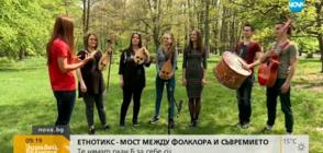 Етнотикс - мост между фолклора и съвремието